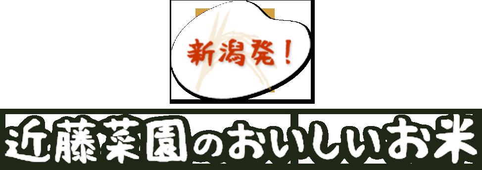 新潟発!近藤菜園の美味しいお米