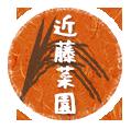 新潟のおいしいお米 近藤菜園 米どころ新潟より美味しくて安心安全なお米を全国に