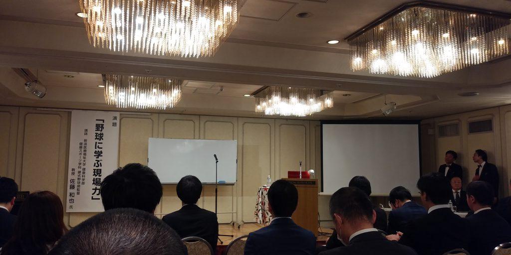 新潟しんきん主催の若手経営者の会に参加してきました